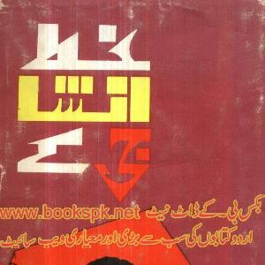 Khat Insha Gee Kay    Free download PDF and Read online