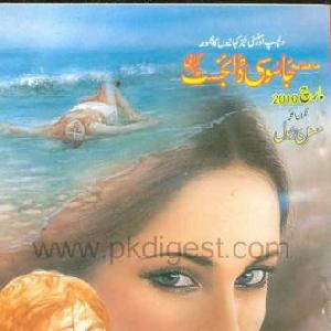 Jasoosi Digest March 2010   Free download PDF and Read online