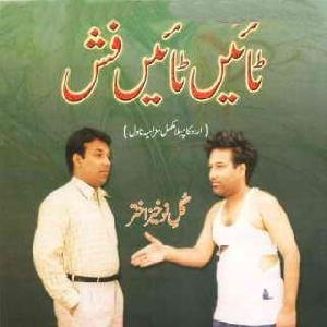 Tain Tain Fish Urdu Novel   Free download PDF and Read online