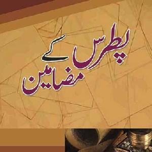 Pitras kay Mazamin   Free download PDF and Read online