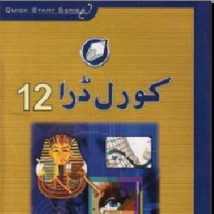 Corel Draw 12 In Urdu PDF   Free download PDF and Read online