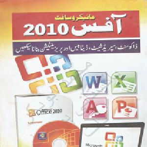 MS Office 2010 Urdu Book   Free download PDF and Read online