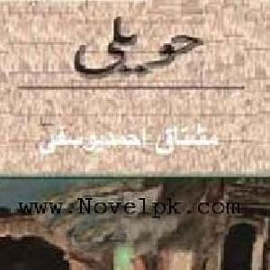 Haveili Urdu    Free download PDF and Read online