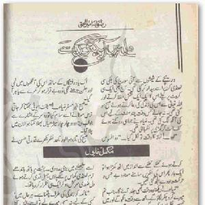 Dil Hain Abgeenon Say    Free download PDF and Read online