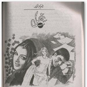 Nimal Part 1   Free download PDF and Read online