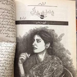 Yeh Silsilay Hen Payar Ke    Free download PDF and Read online