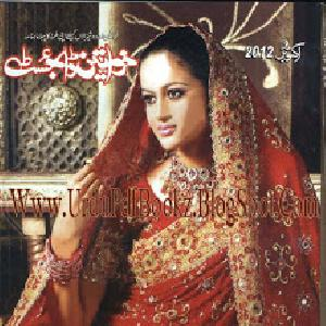 Khawateen Digest October 2012   Free download PDF and Read online