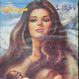 Sadiyon ka Beta part 1   Free download PDF and Read online