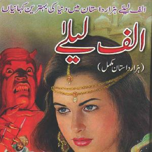 Alif Laila   Free download PDF and Read online