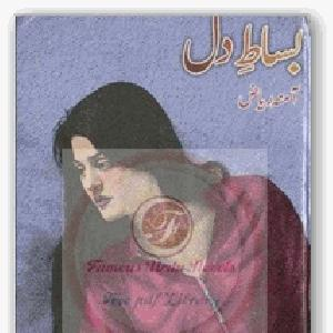 Bisat e Dil    Free download PDF and Read online