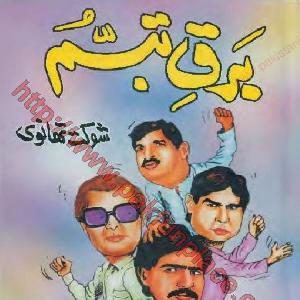 Barq-e-Tubassam    Free download PDF and Read online