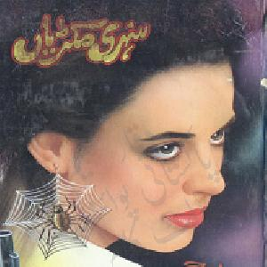 Sunehri Makrian   Free download PDF and Read online