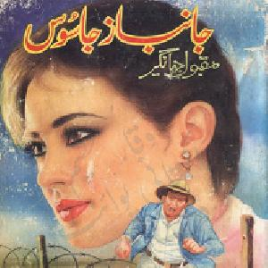 Janbaz Jasoos   Free download PDF and Read online