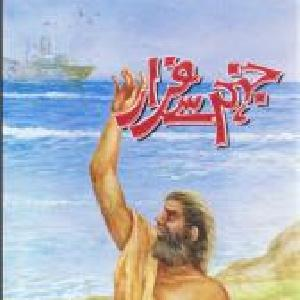 Jahanum se farar   Free download PDF and Read online