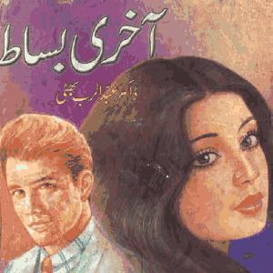 Akhri Bisaat    Free download PDF and Read online