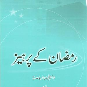 Ramzan kai Parhaiz
