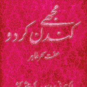 Mujhy Kundan Ker Do    Free download PDF and Read online