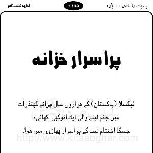 Purisrar Khazana    Free download PDF and Read online
