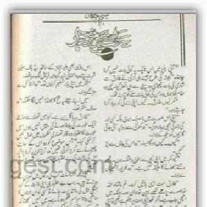 Yeh rastey hain dushwar   Free download PDF and Read online