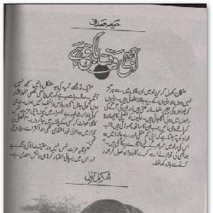 Abhi Waqt Baqi Hai    Free download PDF and Read online