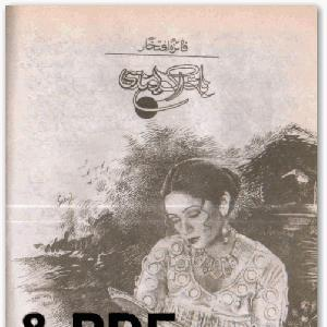 Baat Eik Boond Si    Free download PDF and Read online