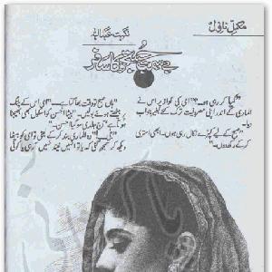 Besimt Justajoo Ka Safar   Free download PDF and Read online