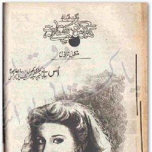 Kho Kar Usko Pachtaey Bhot    Free download PDF and Read online