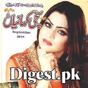 Sachi Kahanian Digest September 2014   Free download PDF and Read online