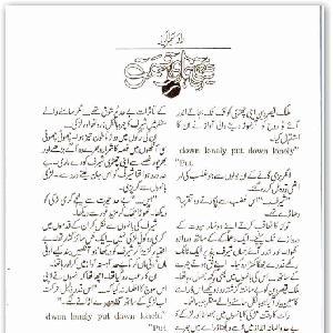 Yeh Na Thi Hamari Qismat     Free download PDF and Read online