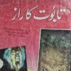 Taboot Ka Raaz Inspector Jamshed Series   Free download PDF and Read online