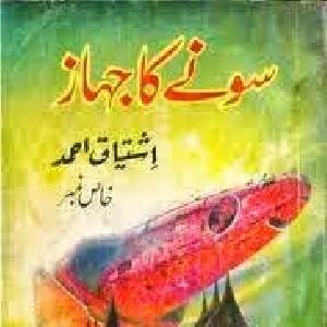 Soney Ka Jahaz Khas No. Part 1   Free download PDF and Read online
