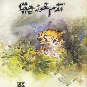 Adam Khor Cheetah Shikariyat   Free download PDF and Read online