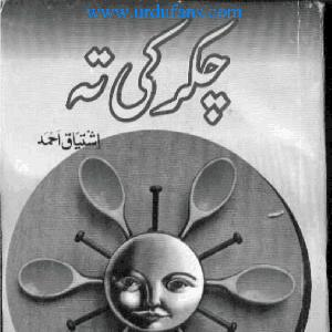 Chakkar ki Teh (Problems Depth) Part 1   Free download PDF and Read online