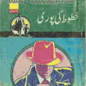 Khatoot Ki Chori   Free download PDF and Read online
