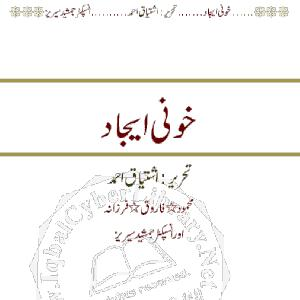 Khooni Ejaad     Free download PDF and Read online