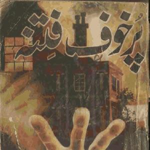 Purkhauf Fitna   Free download PDF and Read online