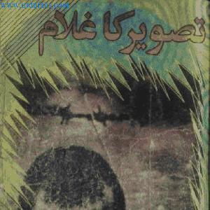 Tasveer Ka Ghulam   Free download PDF and Read online
