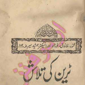 Train Ki Talash   Free download PDF and Read online