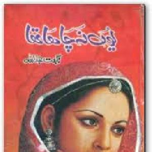Youn Na Chaha Tha   Free download PDF and Read online