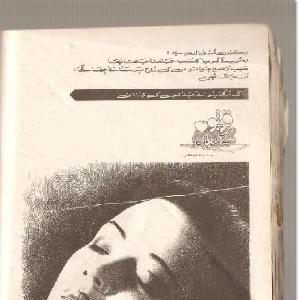Qurbaton Ke Aas Pass     Free download PDF and Read online
