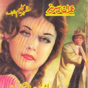 Bloody Syndicate Imran Series   Free download PDF and Read online