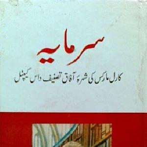 Das Kapital Urdu PDF   Free download PDF and Read online