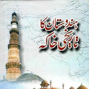 Hindustan Ka Tareekhi Khaka    Free download PDF and Read online