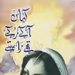 Kahan Aa K Rukay Thay Rastay   Free download PDF and Read online