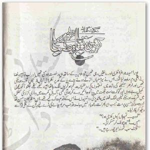 Kahen To Bad e Saba Thehray     Free download PDF and Read online