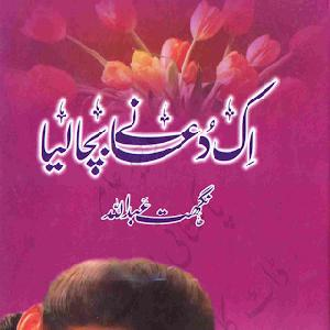 Eik Dua Ne Bacha Liaa Hai   Free download PDF and Read online