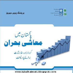 Pakistan Me Muashi Buhran   Free download PDF and Read online