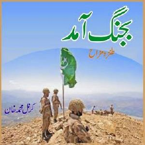 Bajang Amad   Free download PDF and Read online