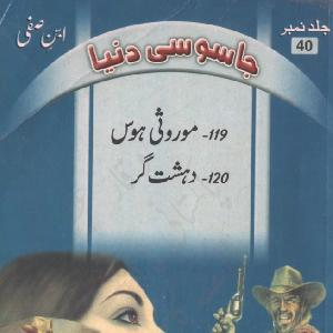 Ibne Safi ki Jasoosi Dunya Jild No.40   Free download PDF and Read online