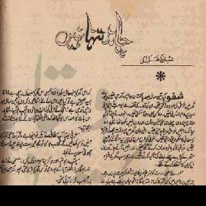 Chand Tanha Nahe     Free download PDF and Read online